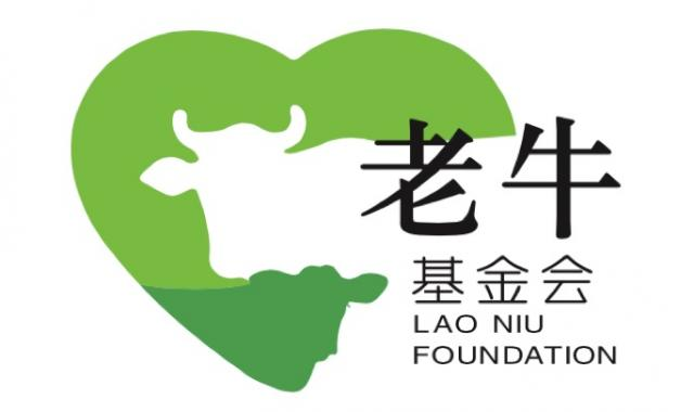 Lao Niu Foundation Logo