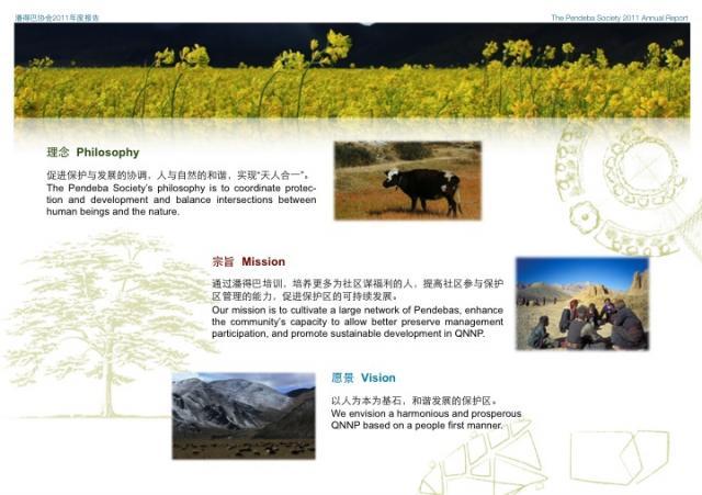 Annual Report 2011b