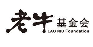 Lao Niu Foundation Logo